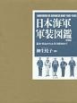 日本海軍軍装図鑑<増補版> 幕末・明治から太平洋戦争まで