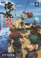 俺の屍を越えてゆけ2 公式ガイドブック PS Vita