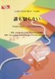 誰も知らない テレビ朝日系金曜ナイトドラマ 「死神くん」主題歌 1088