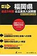 福岡県 公立高校入試問題 最近5年間 CD付 平成27年 最新年度志願状況収録
