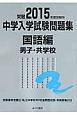 中学入学試験問題集 国語編 男子・共学校 2015 首都圏有名国立・私立中学校107校全問題収録