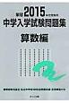 中学入学試験問題集 算数編 2015 首都圏有名国立・私立中学校169校全問題収録