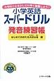 小学英語スーパードリル 発音練習帳 はじめて覚える大切な音編 CD付 大切なことを少しだけ早く勉強しよう!
