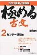極める古文 センター試験編 ゴロゴ板野の問題集(2)