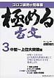 極める古文 中堅~上位大突破編 ゴロゴ板野の問題集(3)