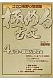 極める古文 上位~難関大突破編 ゴロゴ板野の問題集(4)