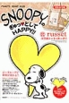 SNOOPYのぎゅっ・としてHAPPY!! PEANUTS BRAND BOOK