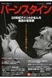 バーンスタイン 文藝別冊 20世紀アメリカが生んだ最高の音楽家