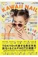 TOKYO KAWAII NAIL Zipper特別編集 おしゃれ読モのNAIL HISTORY かんたんD