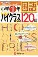 小学1年 国語 ハイクラスドリル 120回 1日1ページで全国トップレベルの学力!