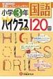 小学3年 国語 ハイクラスドリル 120回 1日1ページで全国トップレベルの学力!