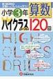 小学3年 算数 ハイクラスドリル 120回 1日1ページで全国トップレベルの学力!