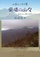県境の山々 山岳エッセイ集 船形連峰、二口・面白山山塊の自然と人