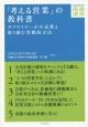 「考える営業」の教科書 サプライヤーが小売業と取り組む実践的方法