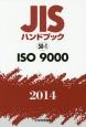 JISハンドブック58-1 ISO 9000 2014