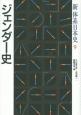 ジェンダー史 新体系日本史9