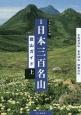 日本三百名山登山ガイド<新版>(上) 北海道26山/東北40山/関東34山