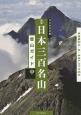日本三百名山登山ガイド<新版>(中) 甲信越52山/北・中央アルプス45山