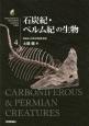 石炭紀・ペルム紀の生物 生物ミステリーPRO4