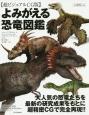 よみがえる恐竜図鑑<超ビジュアルCG版>