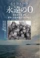 もうひとつの「永遠の0」 筑波海軍航空隊 散華した特攻隊員たちの遺言