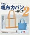 手作り帆布カバンの作り方 写真が満載 初心者でも迷わずバッグが作れます!(2)