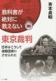 教科書が絶対に教えない 東京裁判 日本はこうして侵略国家にさせられた