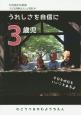3歳児 うれしさを自信に 和光鶴川幼稚園 子ども理解と大人の関わり