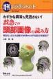 増刊レジデントノート 16-8 わずかな異常も見逃さない!救急での頭部画像の読み方