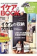 IKEA BOOK イケアの収納大作戦 大人気!イケアのアイテムがある実例集(9)