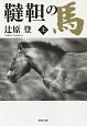 韃靼の馬(上)