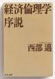 経済倫理学序説<改版>