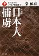 日本人捕虜<決定版>(上)