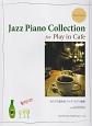 カフェで流れる ジャズ・ピアノ曲集