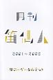 月刊笛仙人 2001-2006