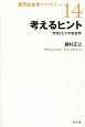 考えるヒント 現代社会学ライブラリー14 方法としての社会学