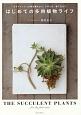 はじめての多肉植物ライフ スタイリッシュな寄せ植えから、ふやし方、育て方まで