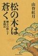 松の木は蒼く 綱吉の隠し子奮闘記