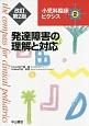 発達障害の理解と対応<改訂第2版> 小児科臨床ピクシス2