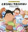 とまらないやめられない 子どもの生活習慣を考える絵本3