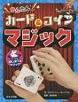 かんたんカード&コインマジック すぐできる!はじめてのマジック