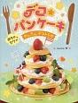 デコ★パンケーキ めちゃカワかんたんデコレシピ