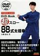 超スロー88式太極拳 DVD+Book 中国制定太極拳