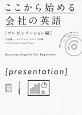 ここから始める会社の英語 プレゼンテーション編