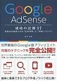 Google AdSense 成功の法則57 収益化を加速させる「広告対策」と「実践ノウハウ」