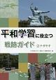 平和学習に役立つ戦跡ガイド ナガサキ (2)