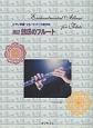 魅惑のフルート ピアノ伴奏・フルートパート譜付き<改訂>