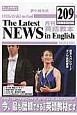 茅ヶ崎方式 月刊英語教本 2014.8 中・上級者の国際英語学習書(209)
