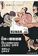 HUMAN 2014July 特集:日本の魑魅魍魎 知の森へのいざない(6)
