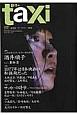 en-taxi 特集:1977年は日本映画の転換期だった 超世代文芸クォリティマガジン(42)